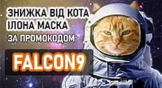 Акция! Скидка на видеорегистраторы Falcon по промокоду FALCON9