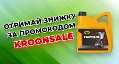 Скидка на масла Kroon Oil по промокоду KROONSALE