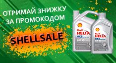 Знижка на всю продукцію Shell за промокодом SHELLSALE
