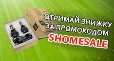 Знижка на LED лампи Sho-me за промокодом SHOMESALE