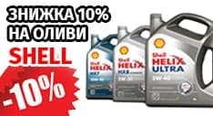 Акция! Покупай моторное масло Shell со скидкой 10%