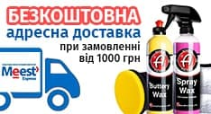 Бесплатная адресная доставка продукции Adam's Polishes при покупке на сумму от 1000 грн.