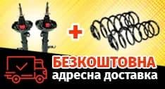 Бесплатная адресная доставка при покупке амортизаторов с пружинами подвески (от 2шт каждой позиции)