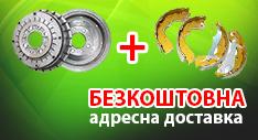 Акция! Бесплатная адресная доставка при покупке барабанных тормозных колодок с тормозными барабанами