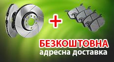 Акция! Бесплатная адресная доставка при покупке тормозных колодок с тормозными дисками