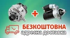 Акция! Бесплатная адресная доставка при покупке генератора вместе со стартером