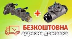 Акция! Бесплатная адресная доставка при покупке главного тормозного цилиндра с колесным тормозным цилиндром