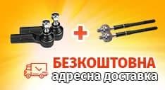 Акция! Бесплатная адресная доставка при покупке комплектов (по 2шт) рулевых наконечников вместе с рулевыми тягами