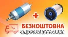 Акция! Бесплатная адресная доставка при покупке топливного насоса с топливным фильтром