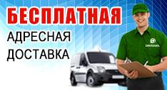 Бесплатная адресная доставка автомобильного матраса Alzont