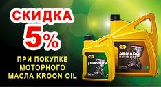 Акция! Скидка 5% при покупке масел Kroon Oil