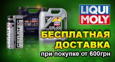 Акция! Бесплатная адресная доставка продукции Liqui Moly