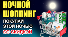 Акция! Акция ночного шоппинга 5%