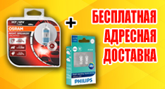Акция! Бесплатная доставка галогенных ламп Osram при покупке светодиодов Philips