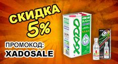 Скидка 5% на всю продукцию Хадо по промокоду XADOSALE