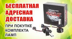 Бесплатная адресная доставка светодиодных и ксеноновых ламп rVolt, Zax