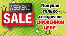 Акция! Weekend Sale - скидка выходного дня