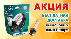 Акция! Бесплатная адресная доставка ксеноновых ламп Philips