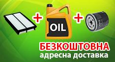 Бесплатная адресная доставка при покупке: масло + воздушный фильтр + масляный фильтр