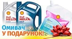 Купуй моторну оливу Shell Helix 4л або 5л - отримай літній омивач У ПОДАРУНОК!
