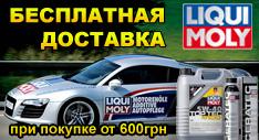 Акция! Акция! Бесплатная доставка продукции Liqui Moly