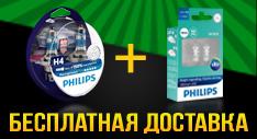 Акция! Бесплатная доставка галогенных ламп Philips при покупке светодиодов Philips