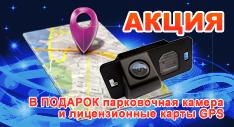 Акция! Парковочная камера и лицензионное ПО Навител в подарок к магнитолам EasyGo