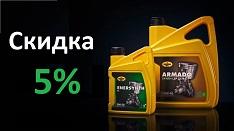 Акция! Акция! Скидка 5% при покупке моторного масла Kroon Oil