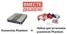 Акция! Акция! Вместе дешевле! Усилитель Phantom+набор для установки усилителя Phantom
