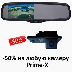 Акция! -50% на парковочную камеру при покупке видео-зеркала Prime-X