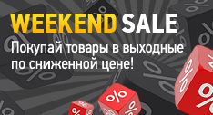 Акция! Weekend Sale