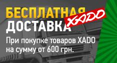 Акция! Бесплатная доставка продукции Xado