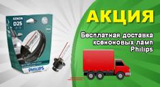Акция! Бесплатная доставка ксеноновых ламп Philips