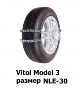 Цепи противоскольжения Vitol Model 3 размер NLE-30