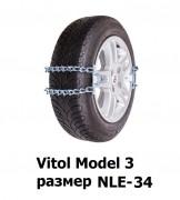 Цепи противоскольжения Vitol Model 3 размер NLE-34