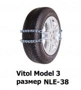 Цепи противоскольжения Vitol Model 3 размер NLE-38