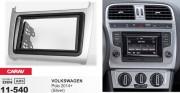 Переходная рамка Carav 11-540 Volkswagen Polo 2014+ (Silver), 2 DIN