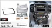 Переходная рамка ACV 381178-14 для Kia Carnival 2006-2011, 2DIN