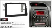 Переходная рамка ACV 381178-24 для Kia Sorento (XM) 2009-2012, 2DIN