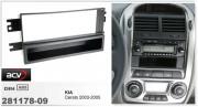 Переходная рамка ACV 281178-09 для Kia Cerato 2003-2005, 1DIN