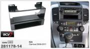 Переходная рамка ACV 281178-14 для Kia Carnival 2006-2011, 1DIN