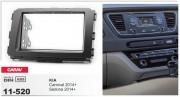 Переходная рамка Carav 11-520 для Kia Sedona, Carnival 2014+, 2 DIN