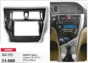 Переходная рамка Carav 11-580 для Great Wall Voleex C30 2012+, 2DIN