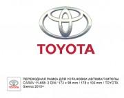 Переходная рамка Carav 11-668 для Toyota Sienna 2015+, 2 DIN
