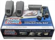 Омыватель фар AQUA POWER ОФС12 В ( на джип )