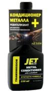 Кондиционер металла для МКПП с ревитализантом Xado (Хадо) JET 100 Metal Conditioner (флакон 250мл) XB 40098