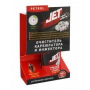 Універсальний очищувач інжектора і карбюратора Xado (Хадо) JET 100 Ultra Carburetor & Injector Cleaner (аерозоль 250мл) XB 300