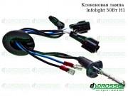 Ксеноновая лампа Infolight / Sho-me H1 50Вт (4300K, 5000K, 6000K)