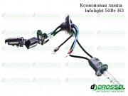 Ксеноновая лампа Infolight / Sho-me H3 50Вт (4300K, 5000K, 6000K)