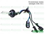 Ксеноновая лампа Infolight H11 35Вт (3000K, 4300K, 5000K, 6000K, 8000K)